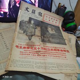文汇报1966年9 月1日毛林像【 沂蒙红色文献个人收藏展品 】品相不好