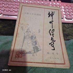 神州传奇(增刊号) 责任人/主编: 不详 出版单位: 花山文艺