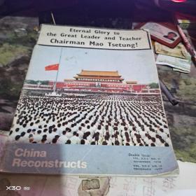 中国建设1976年第3期【英文版 】毛主席逝世