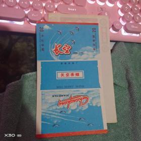 ( 长空香烟 制作者: 新疆卷烟厂 )烟标  ( 保真老烟标、