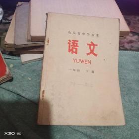 山东省中学课本  语文  一年级   下( )