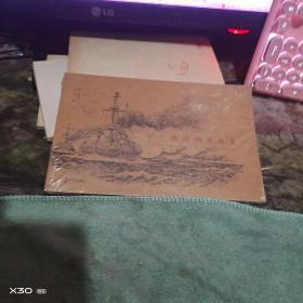 甲午海战钢笔画史、未开封