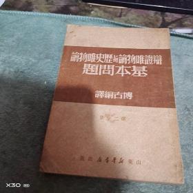 辨证唯物论与历史唯物论基本问题 第二分册