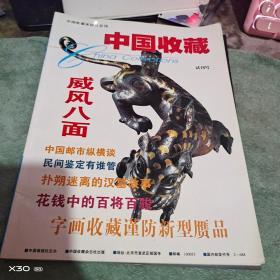 创刊号、试刊号  中国收藏2000年 、