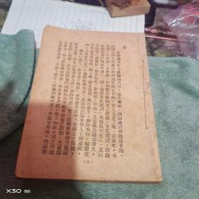 文学精品:民国36年初版【蒋经国先生思想与生活】一厚册全----( 民国36年 )【绝对民国原件、沂蒙红色文献个人收藏展品】