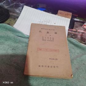 现代初中教科书:   代数学  上册 ) 民国 28年出版) 【绝对民国原件、沂蒙红色文献个人收藏展品】