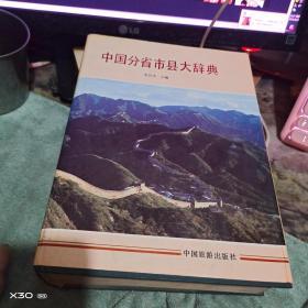 中国分省市县大辞典