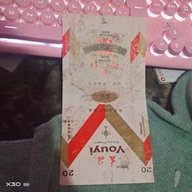 (友谊 庆祝中华人民共和国成立35周年  )烟标  ( 保真老烟标、