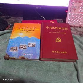 中共沂水地方史 第二、一卷  【精装 、印量3000
