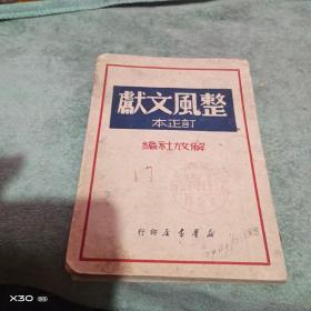 民国红色文献:《整风文献》【订正本】1949年4月     【绝对民国原件、沂蒙红色文献个人收藏展品】
