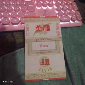 (《华福》  制作者: 重庆卷烟厂  )烟标  ( 保真老烟标、