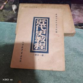 近代史教程第一分册【竖版