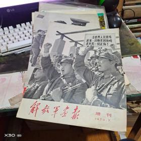 解放军画报1970年增刊第7期 228、毛林像、完整