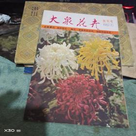 大众花卉(1982-10,创刊号)【