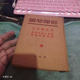 干部必读---共产党宣言:社会主义从空想到科学的发展  1949年  【绝对民国原件、沂蒙红色文献个人收藏展品】