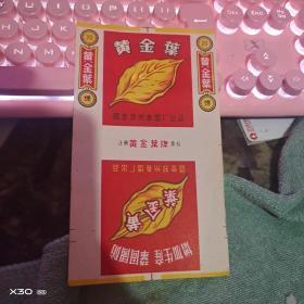 ( 黄金叶 制作者:  国营郑州卷烟厂出品  )烟标  ( 保真老烟标、