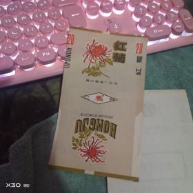 ( 红菊香烟 周口卷烟厂 )烟标  ( 保真老烟标、