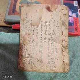 手抄本 ---验方) 线装 【 ※  沂蒙红色文献个 人收藏展品】