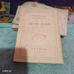 民国红色文献:中国四大家族  【绝对民国原件、沂蒙红色文献个人收藏展品】