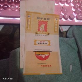 (  握手香烟 国营哈尔滨卷烟厂 )烟标  ( 保真老烟标、