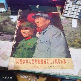 人民画报1969年、第12期  建国20周年特辑 赠页在【完整不缺】192