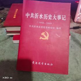 中共沂水历史大事记   1996-2009