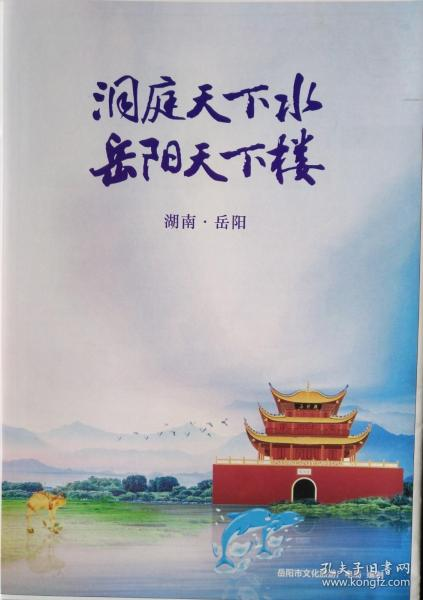 2021年岳阳市旅游地图52乘76CM.岳阳地图岳阳市地图岳阳市旅游图