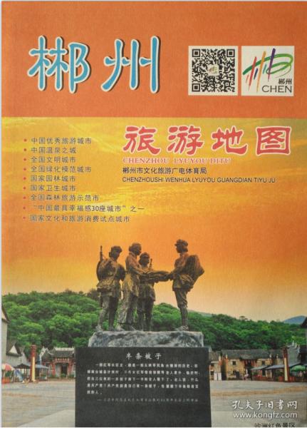 2021年郴州市旅游地图54乘75CM郴州地图郴州市地图郴州旅游图