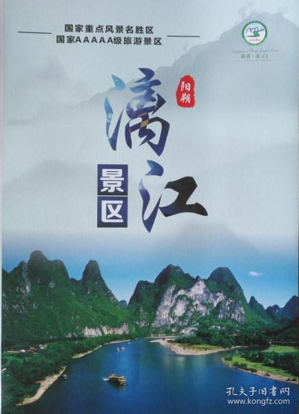 漓江景区手绘地图50乘68CM桂林市漓江手绘地图漓江导游图