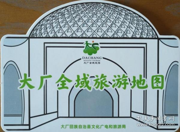 大厂县全域旅游地图48乘72CM廊坊市大厂县旅游地图大厂县地图