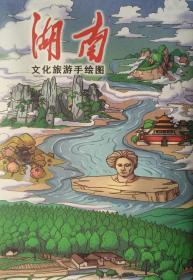 湖南省文化旅游手绘图52乘76CM.湖南地图湖南省旅游图湖南省地图