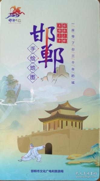 邯郸市手绘地图48乘72CM邯郸地图邯郸市地图邯郸市旅游图
