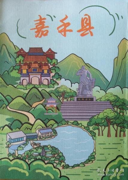 嘉禾县旅游手绘地图41乘75CM郴州市嘉禾县旅游地图郴州市嘉禾县地图