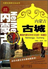 内蒙古旅游文化丛书:内蒙古古城