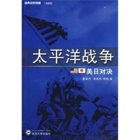 经典战史回眸二战系列:太平洋战争