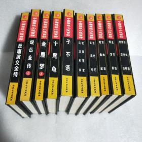 中国禁毁小说百部之十尾龟(单册))精装 标价仅此一本