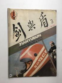 剑与盾 1986 年第3期