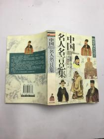 中国名人名言总集
