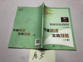 传媒英语实践技能(下册)