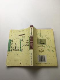 蔡志忠古典漫画 列子说 孙子说 韩非子说