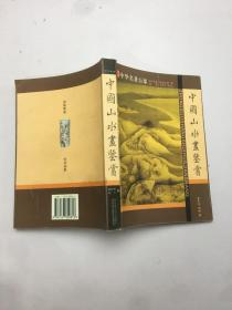 中国山水画鉴赏