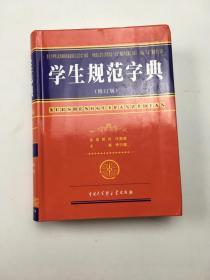 学生规范字典(修订本)