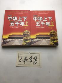 中华上下五千年(上中 )