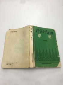 泰语第三册