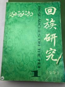 回族研究 1992/第1期