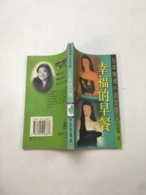 幸福的早餐:日本推理小说文库