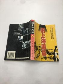 旧上海黑幕 下