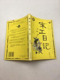 """宋江日记:及时雨的""""飞升""""传奇"""
