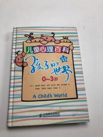 儿童心理百科 孩子的世界 0-3岁 第11版