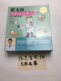 崔玉濤圖解家庭育兒3.7.8.9.10冊(5本合售)